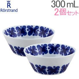 【全品あす楽】ロールストランド Rorstrand モナミ ボウル 300mL 2個セット 食器 磁器 1020261 Mon Amie Bowl 2pcs 北欧 スウェーデン プレゼント 贈り物 ボール