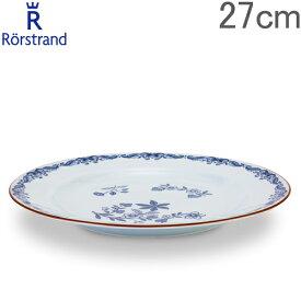 ロールストランド Rorstrand オスティンディア プレート 27cm 皿 食器 磁器 1011687 Ostindia Plate Flat 大皿 北欧 スウェーデン あす楽