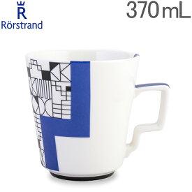 ロールストランド Rorstrand ミニマーケット マグカップ 370mL マグ 北欧 食器 磁器 1020806 Minimarket Mug おしゃれ スウェーデン 【コンビニ受取可】