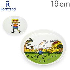 ロールストランド Rorstrand プレート 19cm ピッピ 食器 北欧 フィンランド Pippi Plate お皿 インテリア 贈り物 プレゼント ギフト