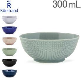 【あす楽】 ロールストランド Rorstrand ボウル 300mL スウェディッシュグレース 食器 磁器 北欧 Swedish Grace Bowl【5%還元】