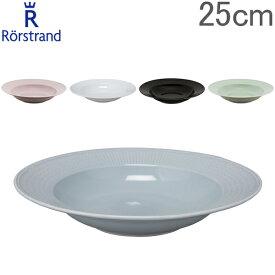 【全品あす楽】ロールストランド Rorstrand スウェディッシュグレース ディーププレート 25cm 深皿 食器 磁器 Swedish Grace Plate Deep パスタ皿 スープ皿 北欧 プレゼント