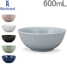 ロールストランド Rorstrand ボウル 600mL スウェディッシュグレース 食器 磁器 北欧 Swedish Grace Bowl 【コンビニ受取可】