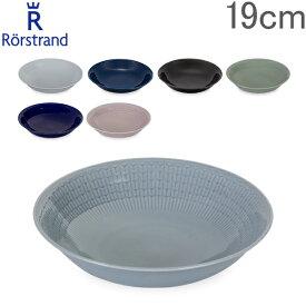 ロールストランド Rorstrand ディーププレート 19cm スウェディッシュグレース 深皿 食器 磁器 Swedish Grace Plate Deep 北欧 あす楽