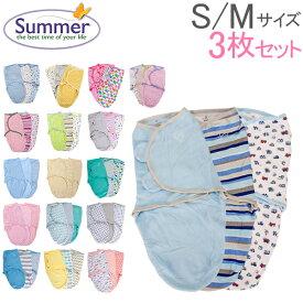 【あす楽】 スワドルミー Swaddle Me おくるみ S/Mサイズ 3枚セット コットン ベビー アフガン COTTON KNIT 新生児 出産祝い ギフト サマーインファント Summer Infant【5%還元】