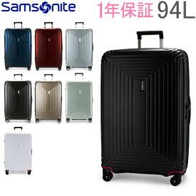 【5%還元】【あす楽】【1年保証】サムソナイト Samsonite スーツケース 94L 軽量 ネオパルス スピナー 75cm 65754 Neopulse SPINNER 75/28 キャリーバッグ