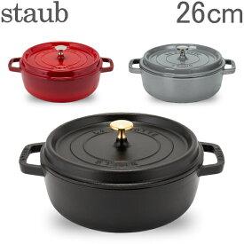 【5%還元】【あす楽】ストウブ 鍋 Staubシャロー ラウンド ココット Wide Round Oven Shallow Cocotte 4qt 26cm ホーロー鍋 なべ