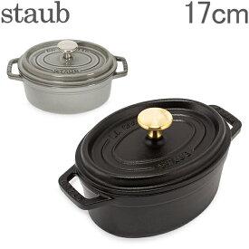 【あす楽】 ストウブ 鍋 Staub オーバル ピコココットオーバル Oval Cocotte 17cm ホーロー 鍋 なべ【5%還元】