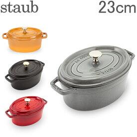 【あす楽】 ストウブ 鍋 Staub ピコココットオーバル Oval 23cm ホーロー 鍋 鍋 なべ 調理器具 キッチン用品【5%還元】