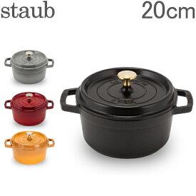 【あす楽】 ストウブ 鍋 Staub ピコ ココットラウンド cocotte rund 20cm ホーロー 鍋 なべ 調理器具 キッチン用品【5%還元】