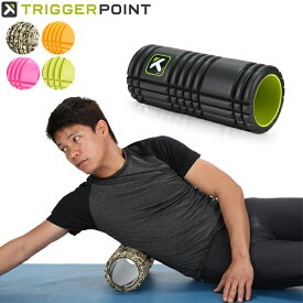 【お盆もあす楽】Trigger Point トリガーポイント GRID 1.0 グリッド1.0 Foam Roller フォームローラー ストレッチ トレーニング セルフマッサージ Triggerpoint あす楽