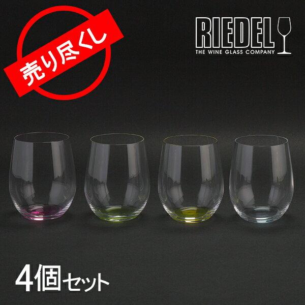 赤字売切り価格 Riedel リーデル O Tumbler オー タンブラー ハッピー オー 1 セット 4個 グラス側面クリア 底部 ドーン・レッド スプリング・グリーン ベイビー・ブルー サニー・イエロー 新生活
