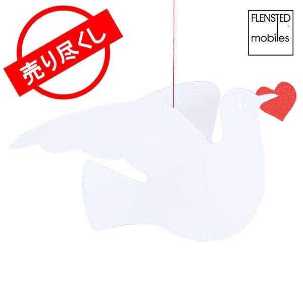【最大13%OFFクーポン】【赤字売切り価格】FLENSTED mobiles フレンステッド モビール Love dove, single 愛の鳩 シングル 北欧 インテリア 94a アウトレット
