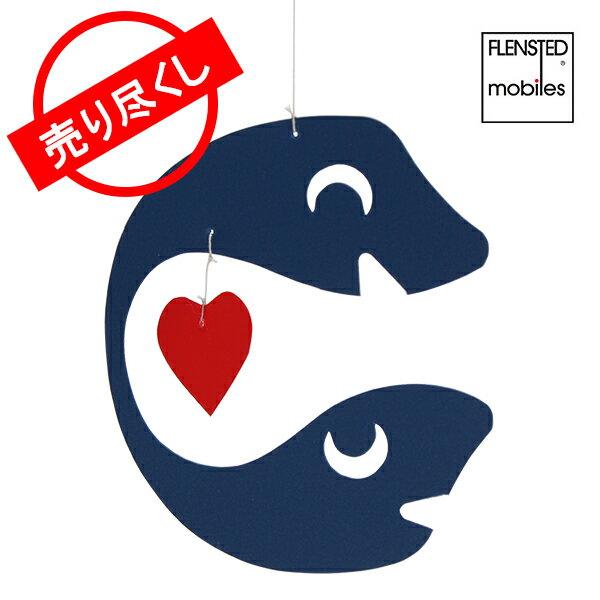 【5%OFFクーポン】【赤字売切り価格】FLENSTED mobiles フレンステッド モビール Happy Heart Breaker ハッピー ハートブレーカー ブルー 北欧 インテリア Blue 73 アウトレット