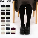 【あす楽】ファルケ FALKE タイツ ファミリー コットン レディース ストッキング 女性用 48665 FAMILY 暖かい 防寒 無地【5%還元】
