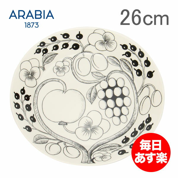 アラビア 皿 ブラック パラティッシ ブラパラ 26cm 260mm プレート フラット 食器 調理器具 フィンランド 北欧 柄 64 1180006670-9 Arabia PARATIISI BLACK&WHITE plate flat