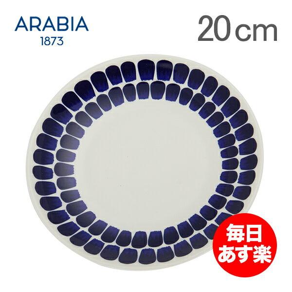 アラビア 皿 24h 20cm 200mm プレート フラット 食器 調理器具 磁器 フィンランド 北欧 贈り物 トゥオキオ 64-1180-008380-5 Arabia 24h Tuokio 新生活