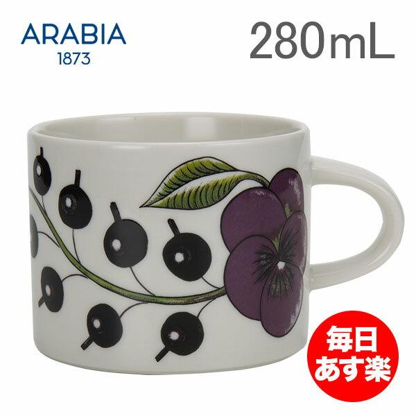 【4時間限定 全品最安値に挑戦】 アラビア カップ パラティッシ パープル 280mL 0.28L マグ 食器 調理器具 磁器 フィンランド 北欧 贈り物 641180-008983-8 Arabia Paratiisi Purple cup
