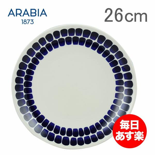 アラビア 皿 26cm 260mm プレート 丸皿 食器 調理器具 磁器 コバルトブルー フィンランド 北欧 贈り物 トゥオキオ 8382 Arabia Plate flat Tuokio Cobalt blue 新生活