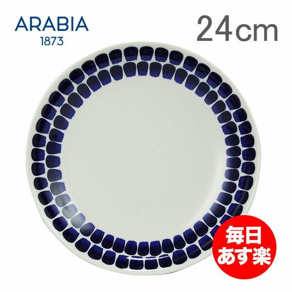 アラビア 皿 24 cm 240mm パスタ サラダプレート 食器 調理器具 磁器 コバルトブルー フィンランド 北欧 贈り物 トゥオキオ 8383 Arabia Pasta Salad Plate Cobalt blue Tuokio 新生活