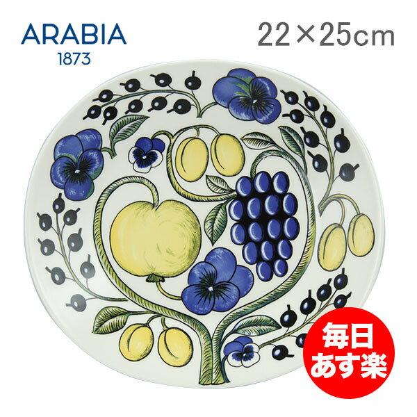 アラビア 皿 パラティッシ 22 x 25 cm 220 × 250mm オーバルプレート 楕円皿 プレート 食器 調理器具 磁器 フィンランド 北欧 柄 贈り物 8959 Arabia PARATIISI Plate oval 新生活