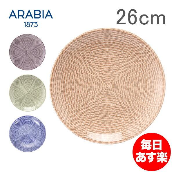 アラビア 24h アベック プレート フラット 26cm 洋食器 キッチン 北欧 Arabia 24h Avec Plate flat