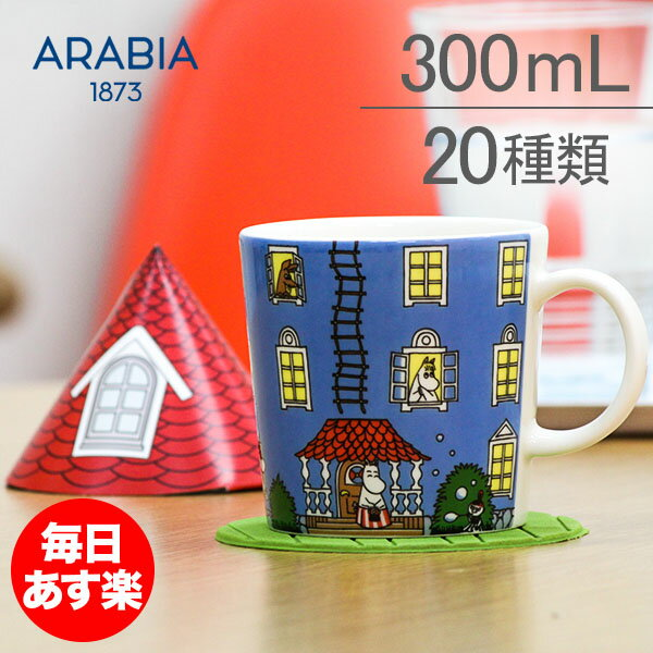 アラビア カップ ムーミン 300mL 0.3L マグ 食器 調理器具 磁器 ムーミン トーベ・ヤンソン フィンランド 北欧 贈り物 Arabia Moomin Mug Cup 新生活