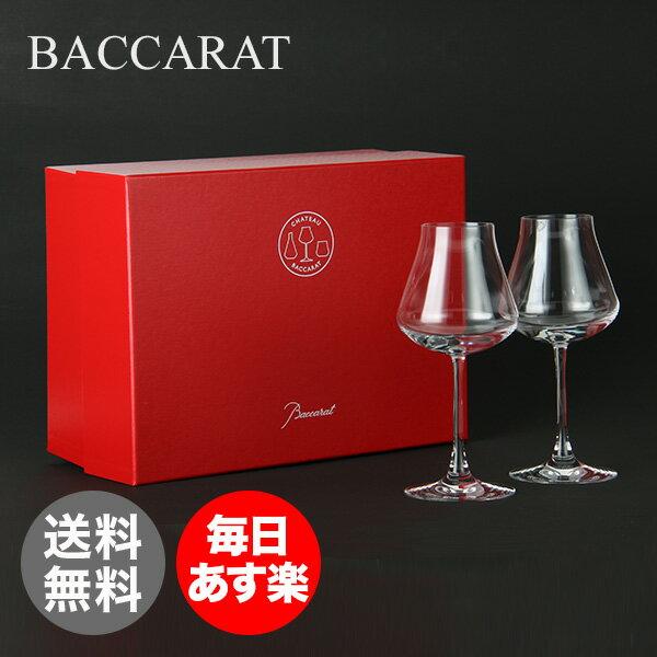 バカラ シャトーバカラ ワイングラス 2個セット グラス ガラス 洋食器 クリア 2611151 Baccarat CHATEAU BACCARAT Wine Tasting Glass 新生活