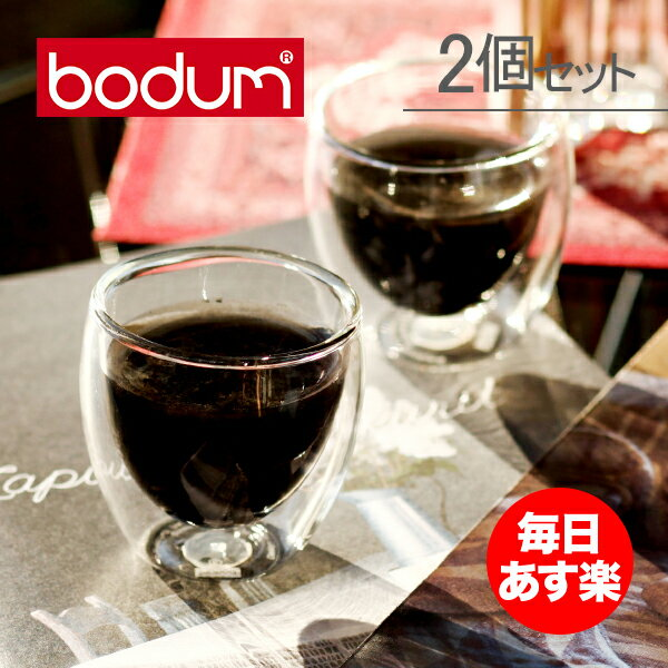 Bodum ボダム パヴィーナ ダブルウォールグラス 2個セット 80ml Pavina 4557-10US Double Wall Thermo Espresso set of 2 クリア 北欧 新生活