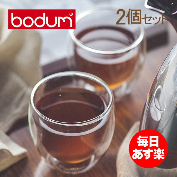 Bodum ボダム パヴィーナ ダブルウォールグラス 2個セット 0.25L Pavina 4558-10US Double Wall Thermo Cooler set of 2 クリア 北欧 新生活