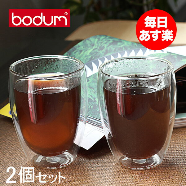 Bodum ボダム パヴィーナ ダブルウォールグラス 2個セット 0.35L Pavina 4559-10US Double Wall Thermo Cooler set of 2 クリア 北欧 ビール 新生活