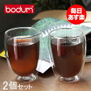 Bodum ボダム パヴィーナ ダブルウォールグラス 2個セット 0.35L Pavina 4559-10US Double Wall Thermo Coole...