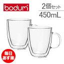 【本日限定 全品最安値に挑戦】 ボダム Bodum グラス 2個セット 450mL ビストロ ダブルウォールグラス 10606-10 クリ…