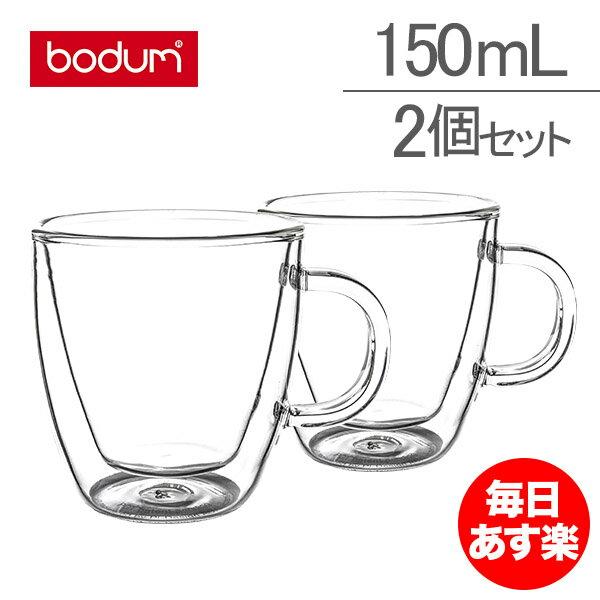 ボダム BODUM ビストロ ダブルウォールグラス 2個セット 150mL 保温 エスプレッソ マグ 10602-10 BISTRO DWG 二重構造 プレゼント コーヒー