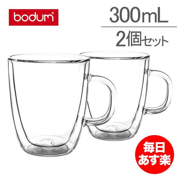 ボダム BODUM ビストロ ダブルウォールグラス 2個セット 300mL 保温 エスプレッソ マグ 10604-10US4 BISTRO DWG 二重構造 プレゼント コーヒー