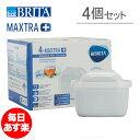 ブリタ Brita マクストラプラス 4個セット 4006387075262 Maxtra Plus Pack 4 浄水器 整水器 カートリッジ