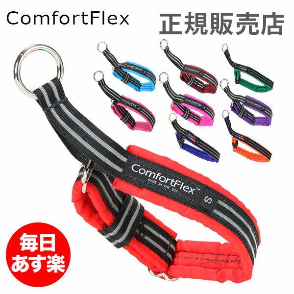 ComfortFlex コンフォートフレックス ・リミテッドスリップカラー 正規販売店