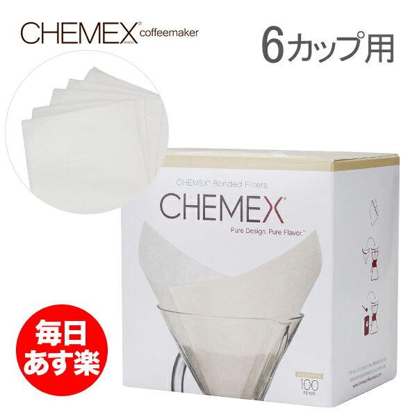 【全品3%OFFクーポン】Chemex ケメックス コーヒーメーカー フィルターペーパー 6カップ用 100枚入 濾紙 FS-100 新生活