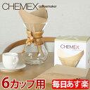 【最大13%OFFクーポン】Chemex ケメックス コーヒーメーカー フィルターペーパー 6カップ用 ナチュラル (無漂白タイプ) 100枚入 濾紙 FSU-...