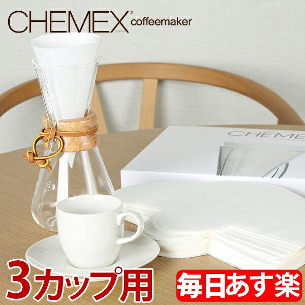 【最大5%クーポン】【ラッピング1円】 Chemex ケメックス コーヒーメーカー フィルターペーパー 3カップ用 ボンデッド 100枚入 濾紙 FP-2 新生活