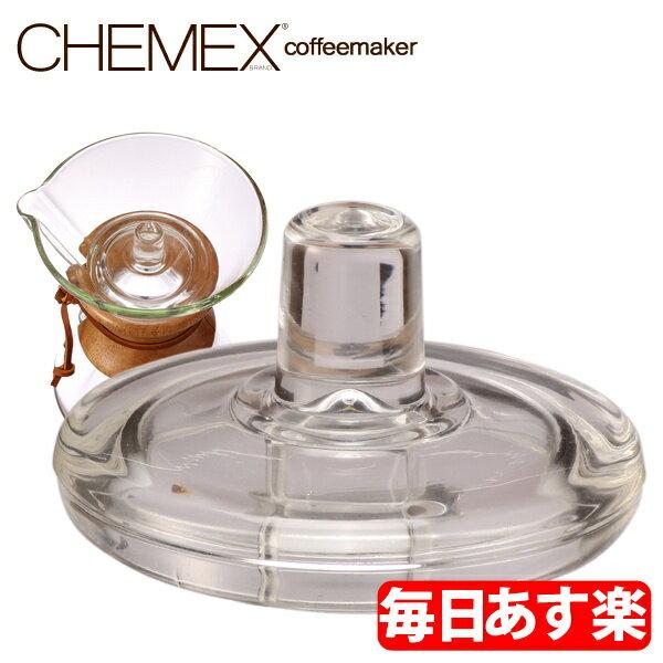 Chemex ケメックス コーヒーメーカー 専用フタ CMC 新生活