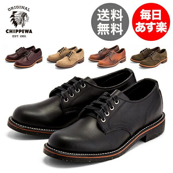 チペワ Chippewa メンズ シューズ 4インチ サービス オックスフォード 1901M7 General Utility D 革靴 レザー スエード 靴
