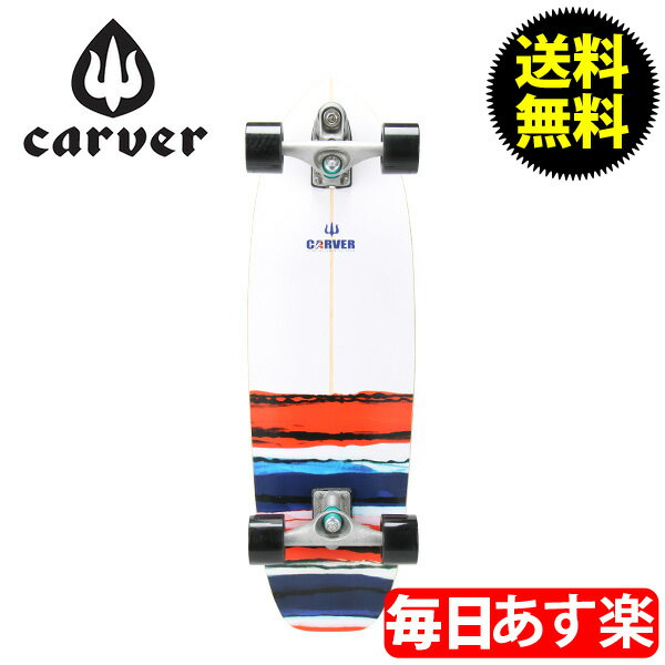 【3%OFFクーポン】Carver Skateboards カーバースケートボード C7 Complete 32.5 USA Resin USA レジン