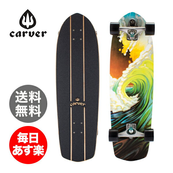 【3%OFFクーポン】Carver Skateboards カーバースケートボード C7 Complete 34'' Greenroom グリーンルーム