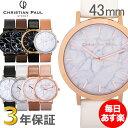 クリスチャンポール Christian Paul 腕時計 マーブルライン ユニセックス 大理石調 レザー 43mm Marble Collection ボ…