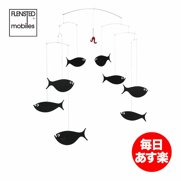 FLENSTED mobiles フレンステッド モビール Shoal of Fish 魚の群れ 030 北欧