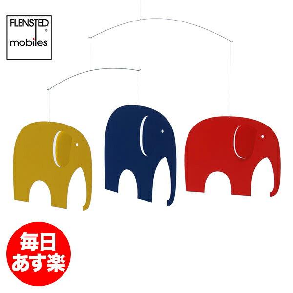 【最大13%OFFクーポン】FLENSTED mobiles フレンステッド モビール Elephant Party エレファントパーティー FM-071 北欧