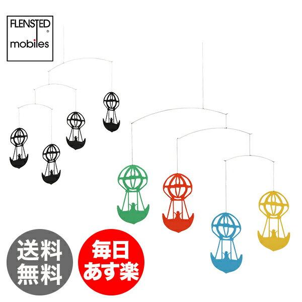 【最大13%OFFクーポン】FLENSTED mobiles フレンステッド モビール H.C. Andersen's Balloons アンデルセンの気球 北欧 インテリア