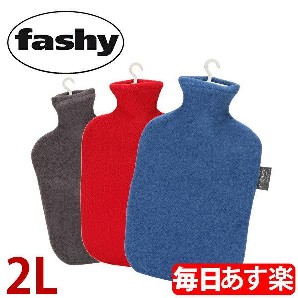 ファシー 湯たんぽ Fashy 湯たんぽ Fleece cover with hot water bottle 2.0L フリースカバー付き 湯たんぽ 6530