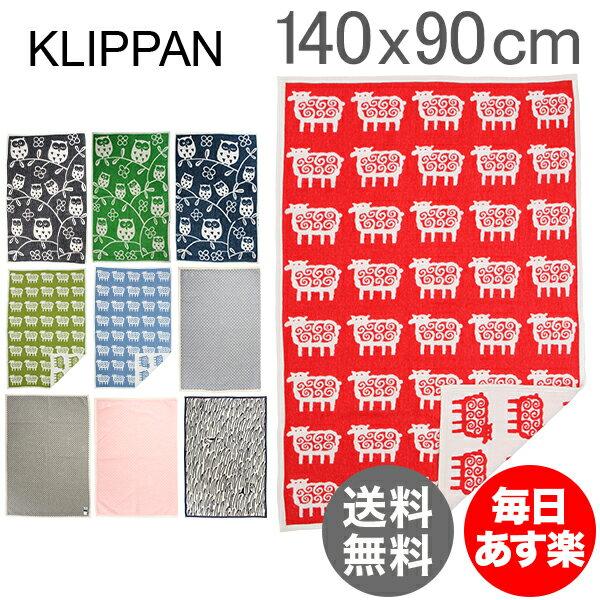 【お盆もあす楽】クリッパン KLIPPAN シュニール ブランケット 140×90cm Chenille Blankets ひざ掛け 毛布 オフィス ふわふわ 北欧ブランド